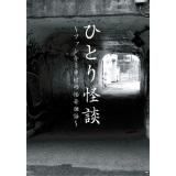 ひとり怪談 第八話 「上から見てる」(上)/ファンキー中村画像
