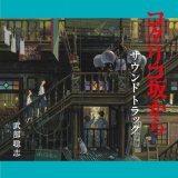 「コクリコ坂から」サウンドトラック画像